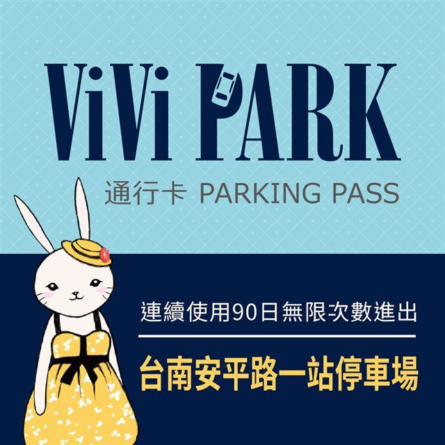 【ViVi PARK停車場】台南安平路一站停車場-連續使用90日無限次數進出停車通行卡一張$2000