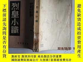 二手書博民逛書店罕見中國歷史研究資料叢書:列皇小識Y2179 中國歷史研究社 神
