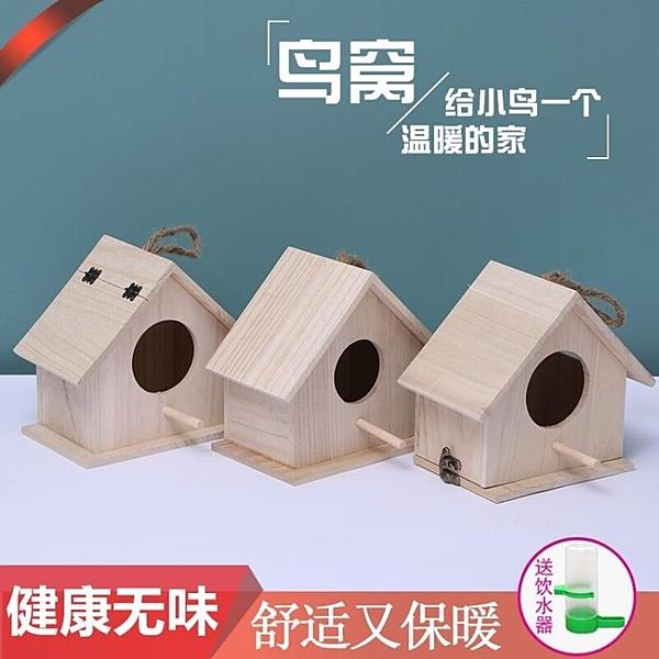 鳥窩鳥窩鸚鵡繁殖箱戶外 鳥窩鳥籠牡丹虎皮鸚鵡窩保暖實木制鳥巢房子 一木良品 一木良品
