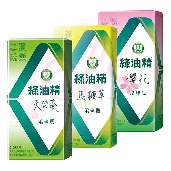 綠油精 天竺葵/馬鞭草/櫻花 滾珠瓶 5g 三款供選 艾莉莎ELS