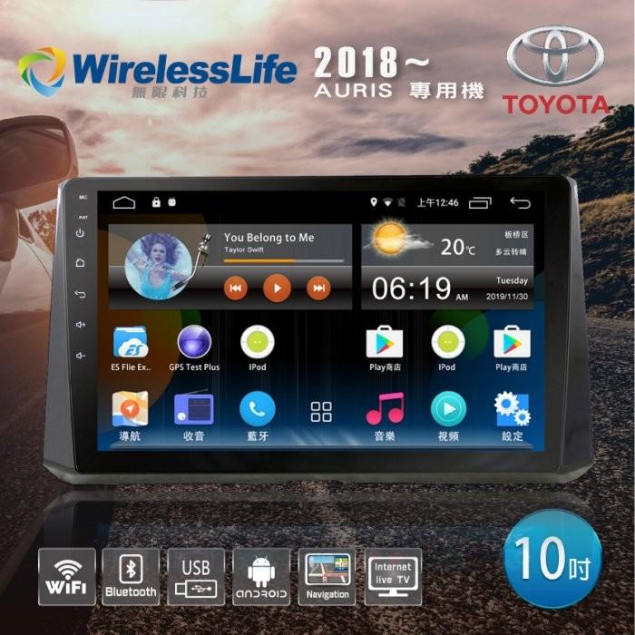 toyota豐田18 auris 專用機 10吋 多媒體安卓機 無限科技