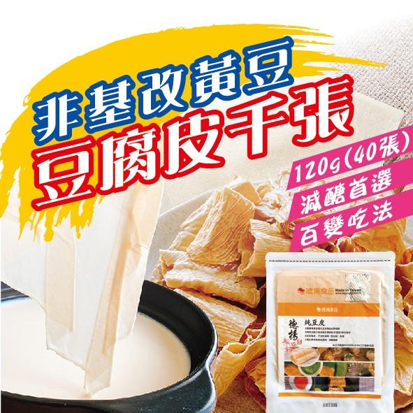 【味覺】非基改黃豆豆腐皮千張 (120g/40入/包)