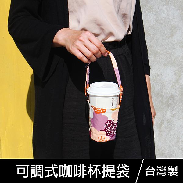 珠友 PB-80026 台灣花布可調式提把咖啡杯提袋/附收納扣/減塑行動環保杯套/飲料杯提袋