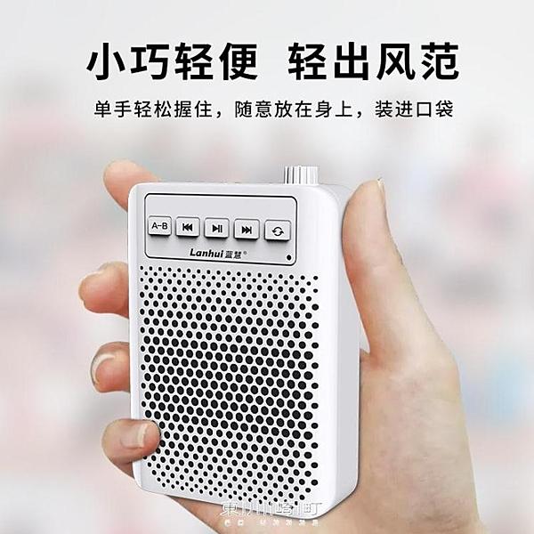 藍慧小蜜蜂擴音器教師專用擴音機無線麥克風便攜式小喇叭揚聲器耳 [快速出貨]