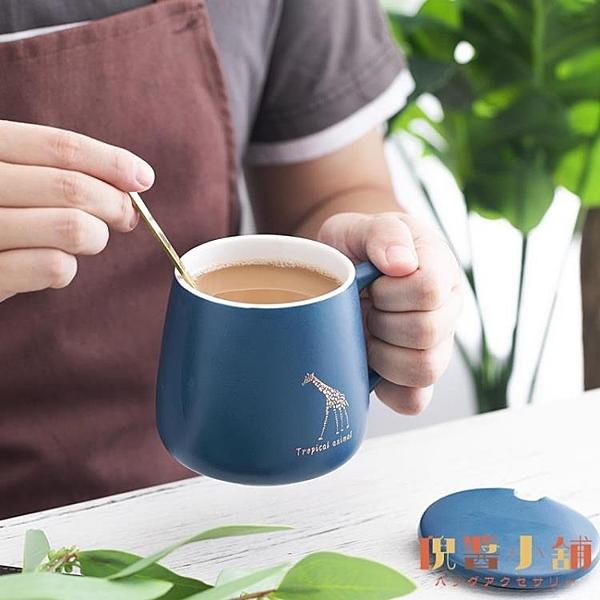 陶瓷馬克杯帶蓋勺情侶喝水家用咖啡杯男女茶杯【倪醬小舖】