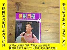 二手書博民逛書店劇影月報罕見1987 10-11合刊Y16354