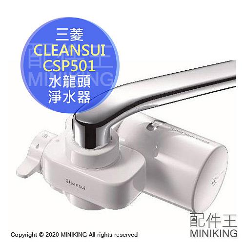 日本代購 空運 2020新款 三菱 CLEANSUI CSP501 水龍頭 淨水器 濾水器 整水器 過濾 省水