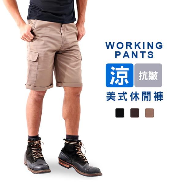 抗撕裂耐磨!美式多口袋休閒短褲