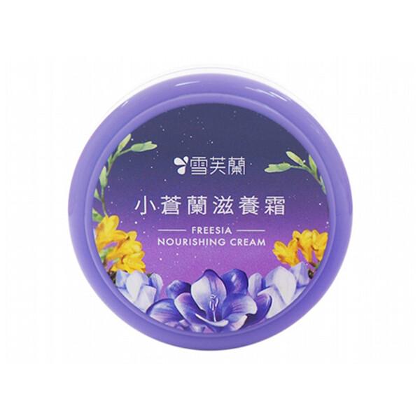 雪芙蘭~滋養霜(60g) 小蒼蘭滋養霜/乳霜/乳液