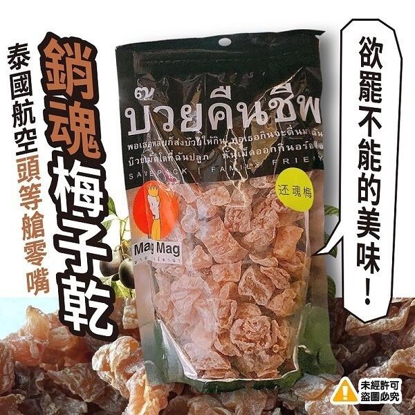 極鮮配泰國頭等還魂梅 銷魂梅子乾 超大包裝186g