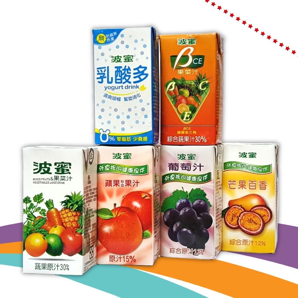 波蜜果汁飲料系列 160ml*24入/箱