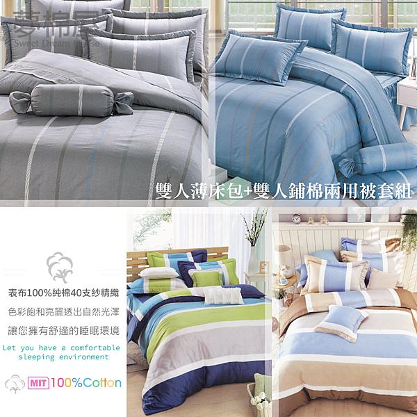 台製40支紗純棉-加高30cm薄式雙人床包+薄式信封枕套+雙人鋪棉兩用被-多款-夢棉屋