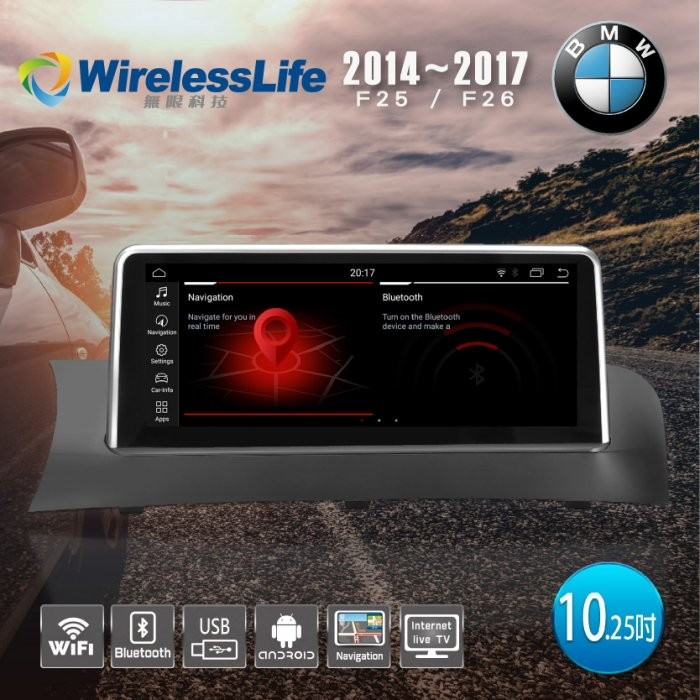 bmw14~17 f25/f26專用機 10.25吋 頂級原車屏升級 六核心 安卓10 無限科技
