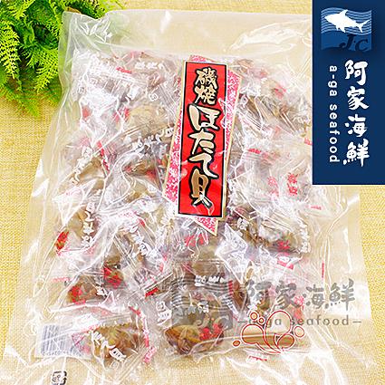 【阿家海鮮】【日本原裝】磯燒干貝糖500g±10%(原味) 帆立貝 干貝糖 帆立貝 北海道