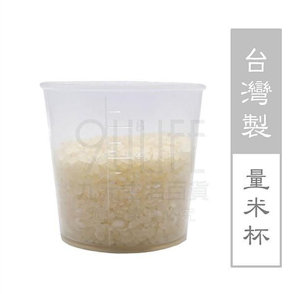 【九元生活百貨】台灣製量米杯 米杯 量杯