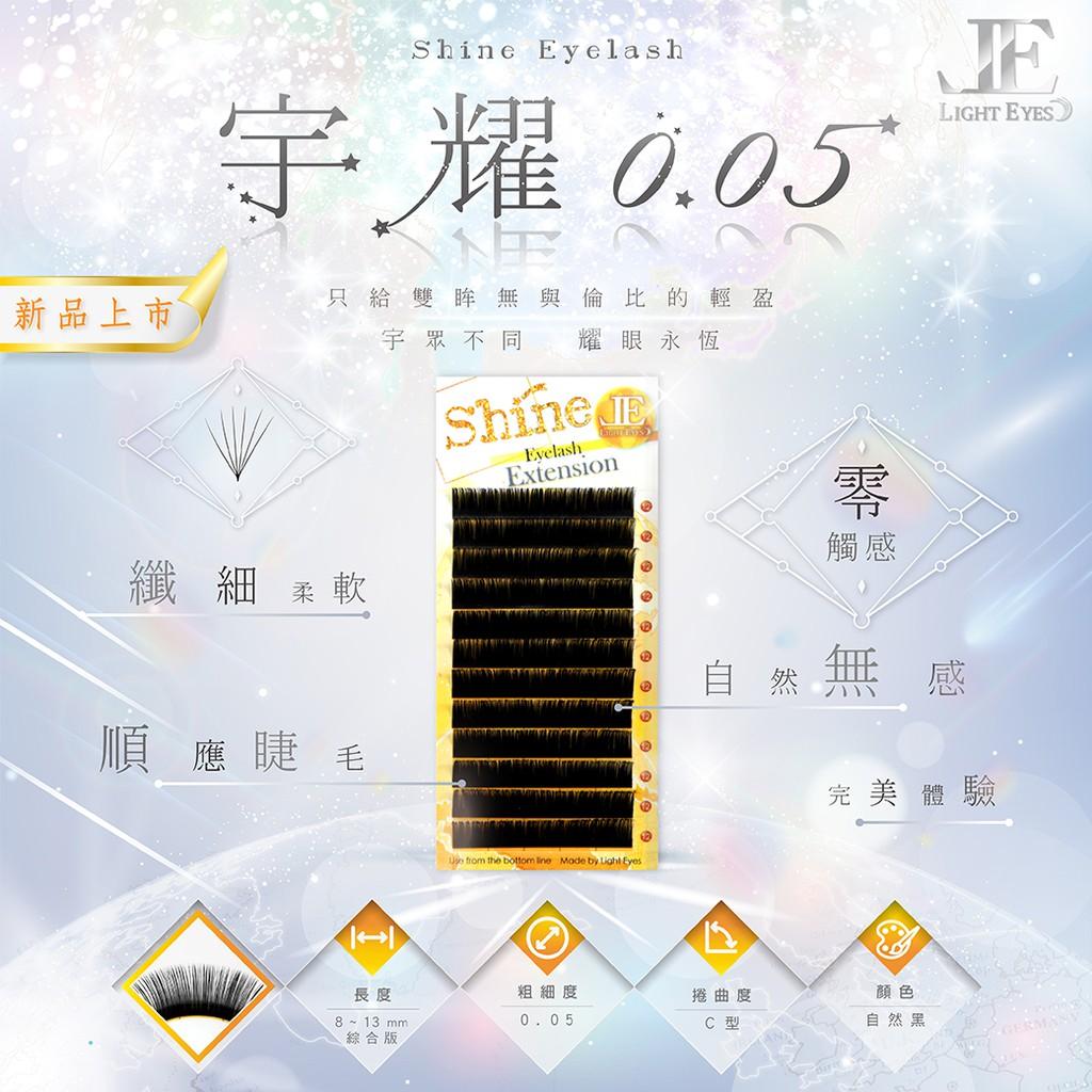 亮妍 宇耀鑽0.05系列 C型/CC型