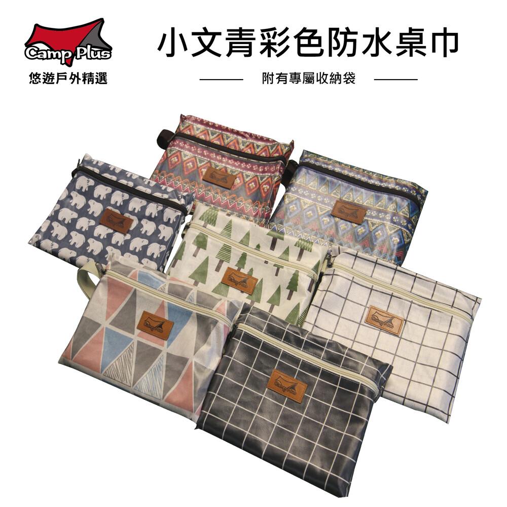 camp plus小文青防水彩色民族風桌巾 蛋捲桌可用 防潑水 附收納袋