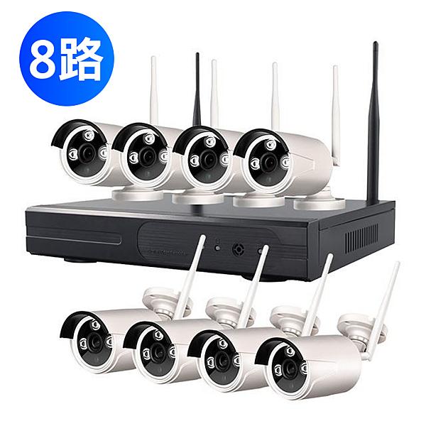 高清1080P無線監控套裝組 (8路組) WIFI 無線監視器 無線攝影機 監控攝影機 網路攝影機