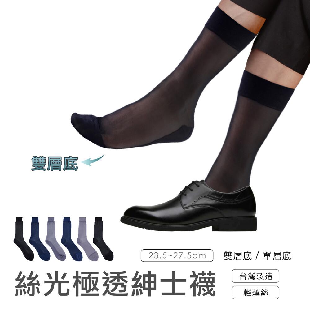 男絲襪/超薄絲襪/無痕襪/商務襪/中筒襪/紳士襪/皮鞋襪/西裝襪/型號:419fav