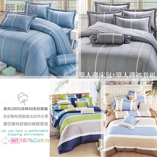 台製40支紗純棉-加高30cm薄式單人床包+薄式信封枕套+單人薄式被套-多款-夢棉屋