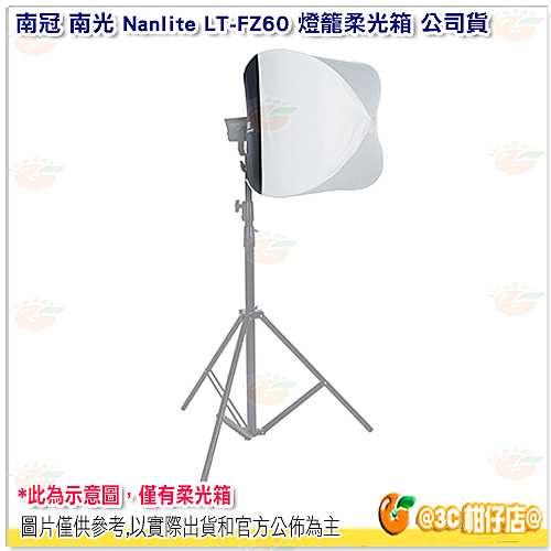 南冠 南光 Nanlite LT-FZ60 燈籠柔光箱 公司貨 柔光罩 柔光箱 保榮卡口 60cm Forza60 適用