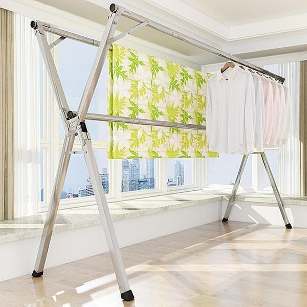 折疊晾衣架桿不銹鋼落地室內外陽台家用雙桿涼衣架伸縮曬被子 微愛家居