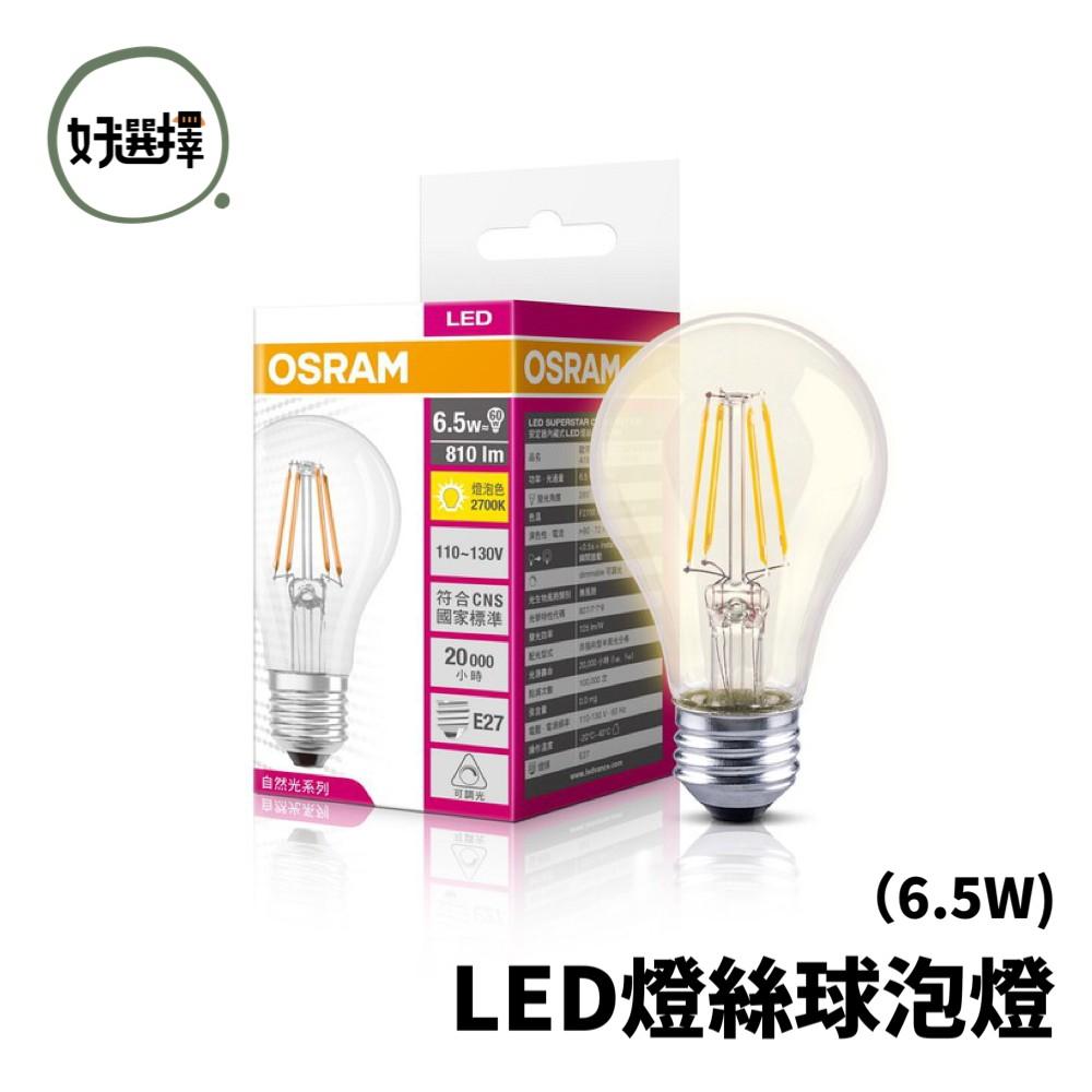 Osram 歐司朗 LED 球泡調光型燈絲燈泡 6.5W