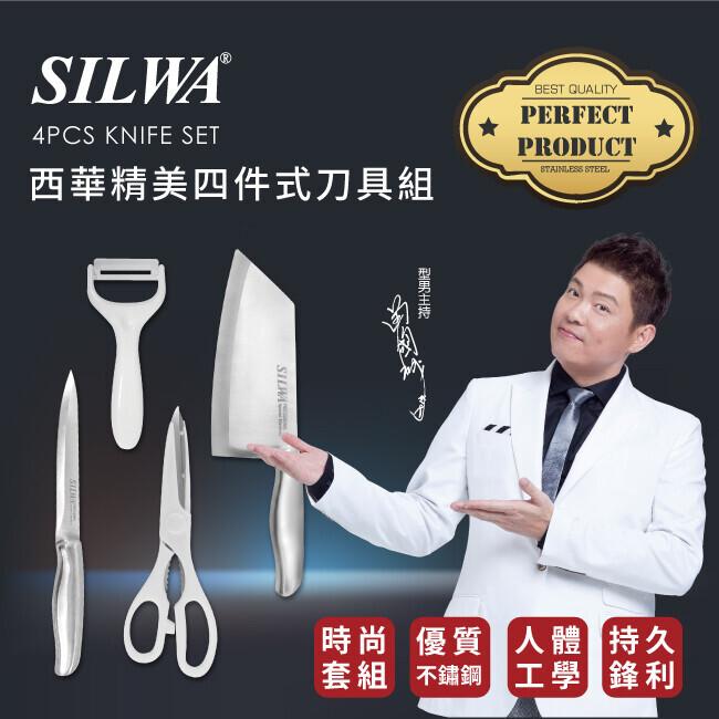silwa 西華精美四件式刀具組(多功能推薦鍋具居家)