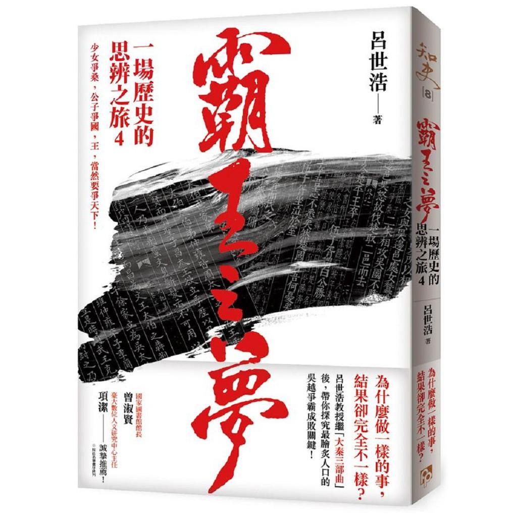 平安文化 霸王之夢:一場歷史的思辨之旅4 呂世浩 全新