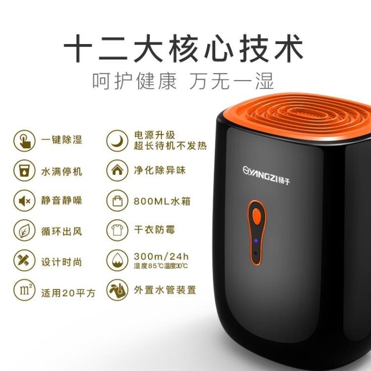 除濕器家用臥室迷你抽濕機靜音地下室抽濕器干燥機吸濕除濕機 WD 新年钜惠