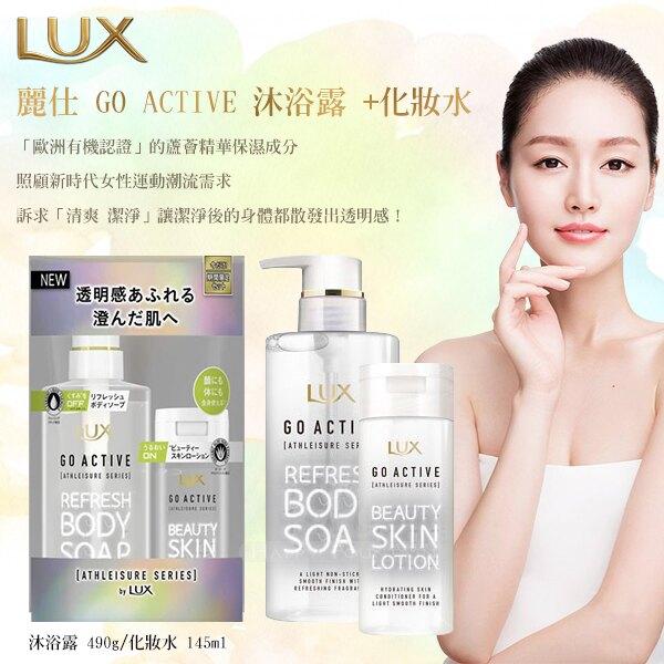日本 LUX麗仕 GO ACTIVE 沐浴露 +化妝水/套組