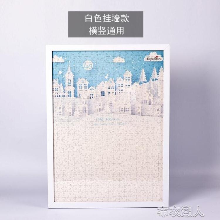 相框 拼圖框1000片相框520邊框簡約掛墻500塊實木框畫框外框30寸 50x75  新年鉅惠 台灣現貨YJT