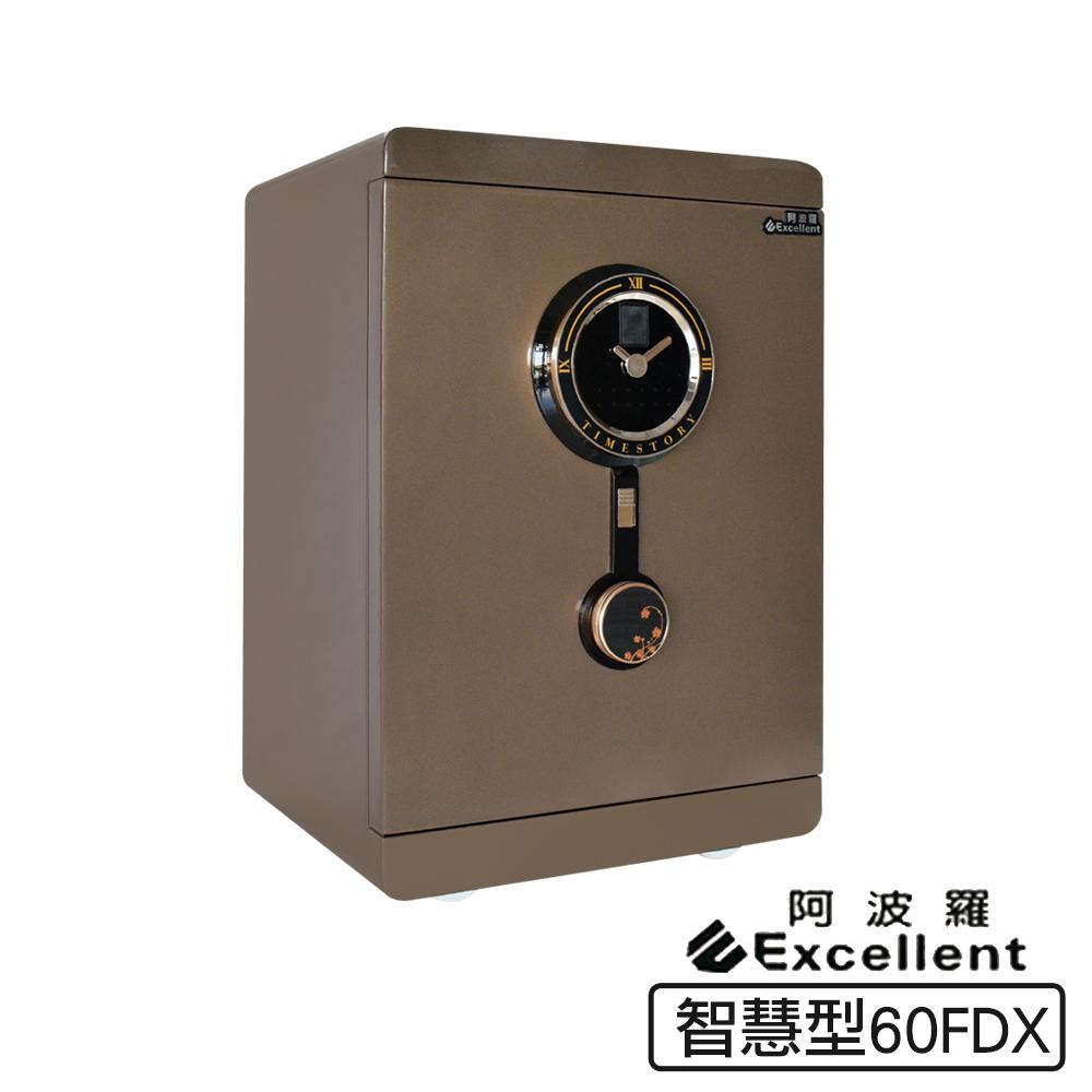 阿波羅 Excellent e世紀電子保險箱/櫃_智慧型(60FDX)(指紋/密碼/鑰匙)