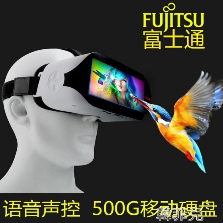 VR眼鏡 富士通vr一體機fv200虛擬現實3d眼鏡智慧頭戴式頭盔wifi影院游戲【全館免運 限時鉅惠】