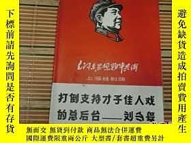 二手書博民逛書店毛澤東思想戰鬥兵團罕見上海越劇院 A8Y14735