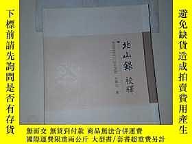 二手書博民逛書店《北山錄》校釋(16開罕見全一冊)Y2457 王閏吉 著 中國社