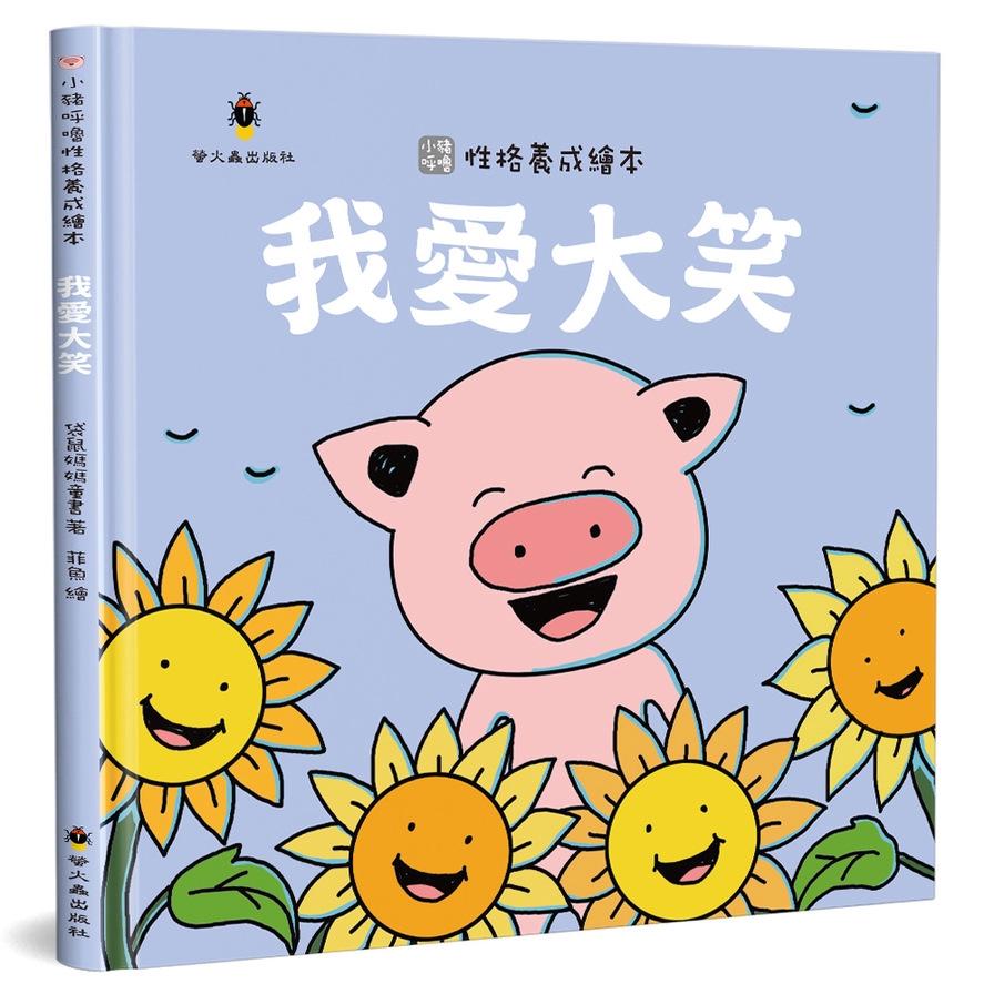 (螢火蟲出版社)我愛大笑(精裝)(袋鼠媽媽童書)