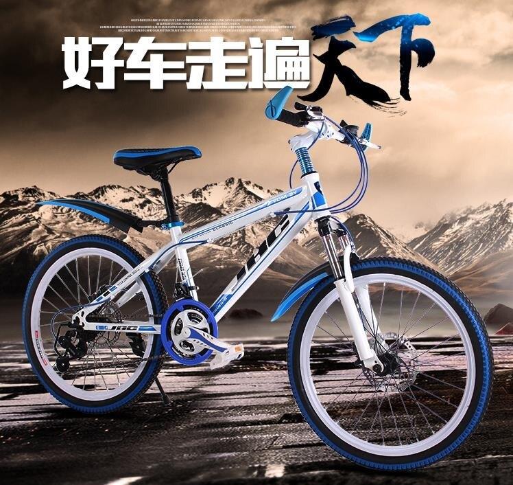 自行車-山地車男女學生兒童自行車20寸雙碟剎21速/24速變速單車 新年钜惠