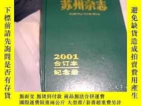 二手書博民逛書店蘇州雜誌。2001年。合訂本*紀念冊。(包罕見。內容豐富。好品無