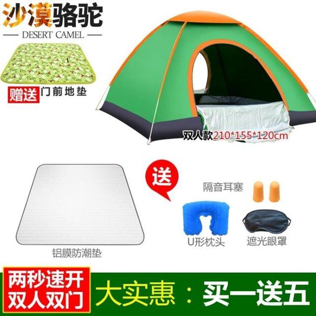 帳篷全自動帳篷戶外3-4人雙人室內2人防雨露營野外野營賬蓬  秋冬新品特惠