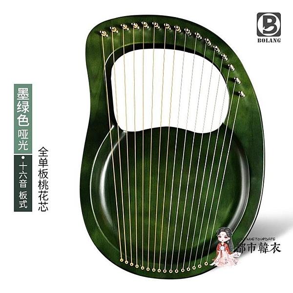 萊雅琴 小豎琴19弦16弦箜篌小眾樂器便攜式小型LYRE里拉琴女生自學T