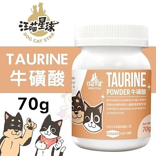 『寵喵樂旗艦店』DogCatStar汪喵星球 TAURINE 牛磺酸70g·犬貓營養品
