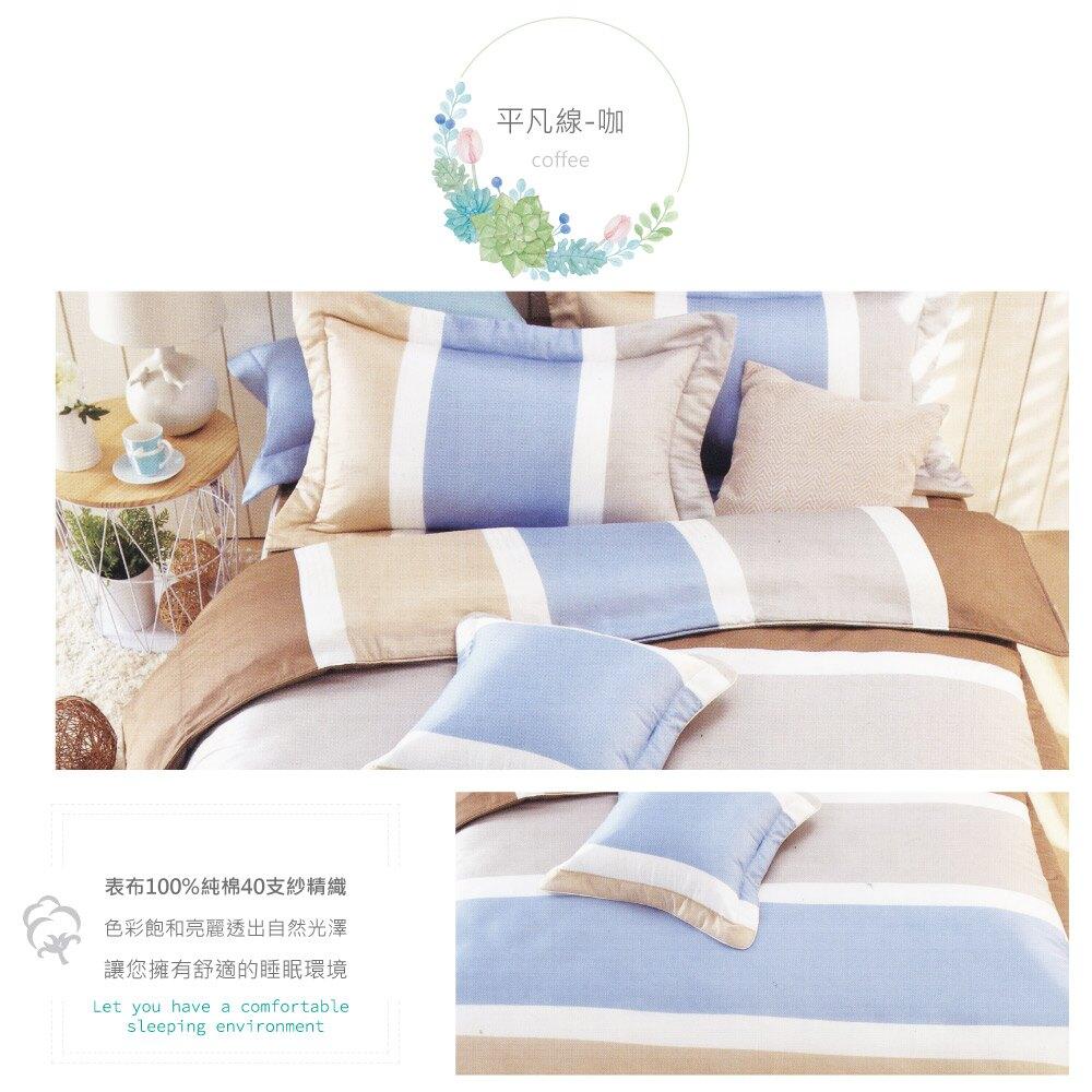 台製40支紗純棉-加高30cm薄式加大雙人床包+薄式信封枕套+雙人薄式被套-多款-夢棉屋
