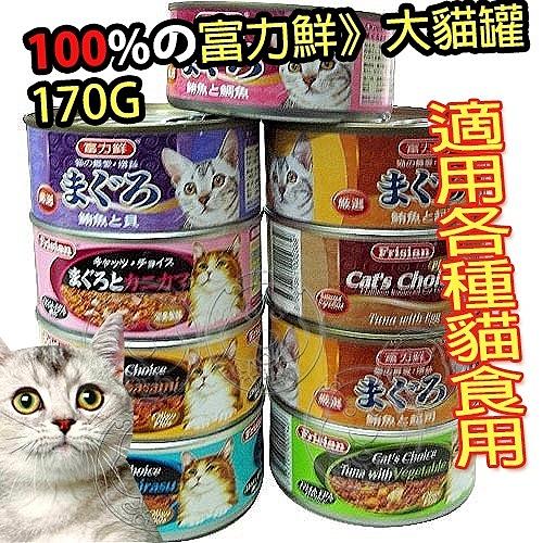 【培菓幸福寵物專營店】Frisian 富力鮮 巨迪樂貓罐大貓罐 (170g*1罐)(超取限28罐)