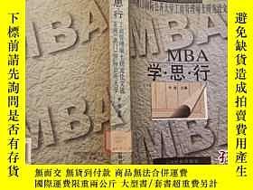 二手書博民逛書店罕見MBA學·思·行:亞洲國際公開大學工商管理碩士研究論文選Y2