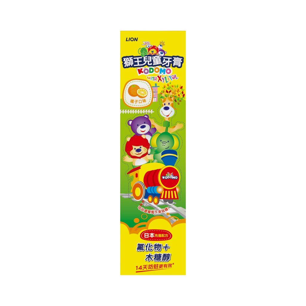 獅王兒童牙膏-橘子45g單入