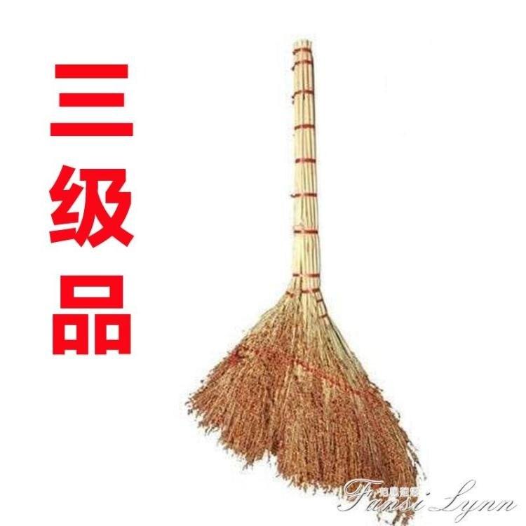 掃地掃帚高粱苗笤帚 魔法掃把 家用學校工廠地板清潔單個掃把【99購物節】