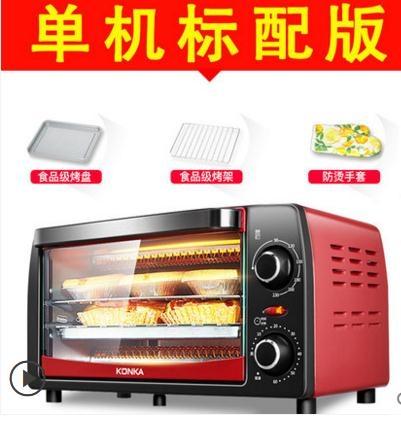 烤箱電烤箱家用烘焙機迷你小型全自動多功能蛋糕面包LX 新年钜惠