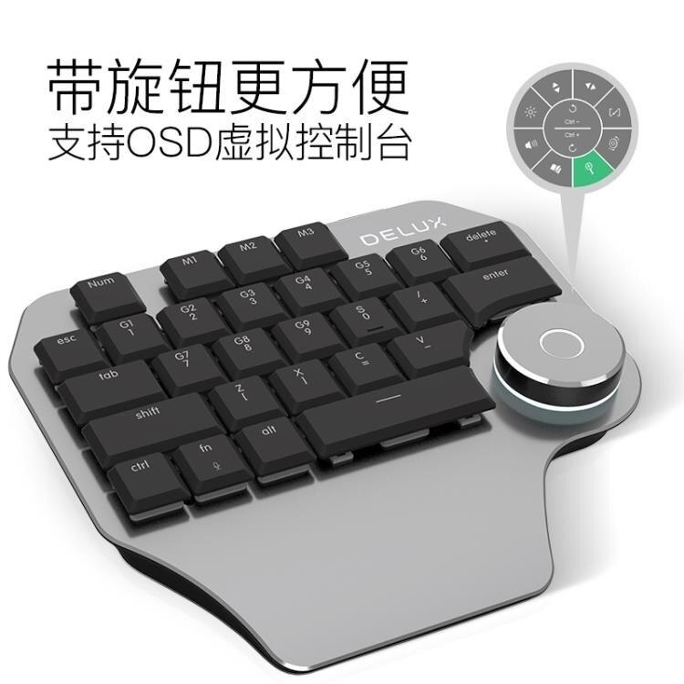 單手鍵盤 多彩T11設計師單手鍵盤designer PS CAD繪圖 旋鈕調控 快捷鍵語音  DF【全館免運 限時鉅惠】