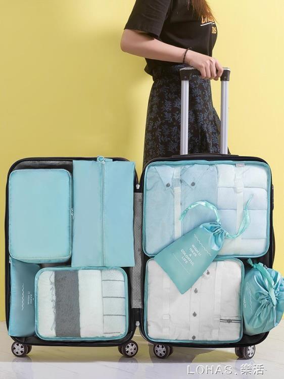 旅行收納袋行李箱內衣包出差必備神器洗漱用品分裝袋便攜洗護套裝  【新年鉅惠】